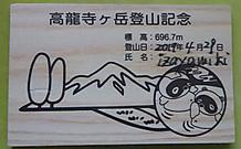 P4300281_2