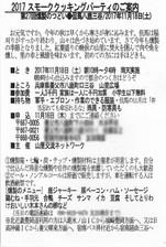 Img_20171102_0001_2